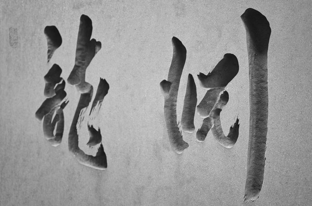 Japanische Schriftzeichen in Stein gemeißelt.