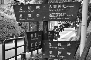 Wegweiserschild am alten Kanal im Nordosten Kyotos.